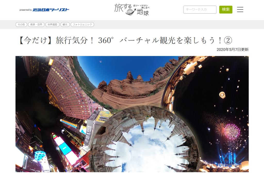 360°バーチャル観光