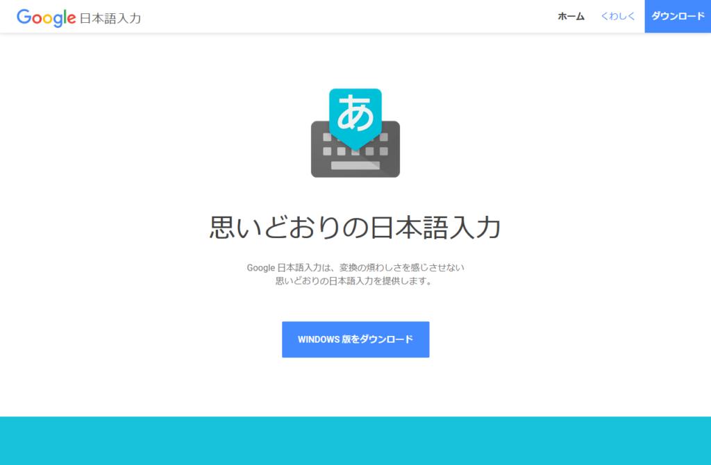 Google日本語入力-1