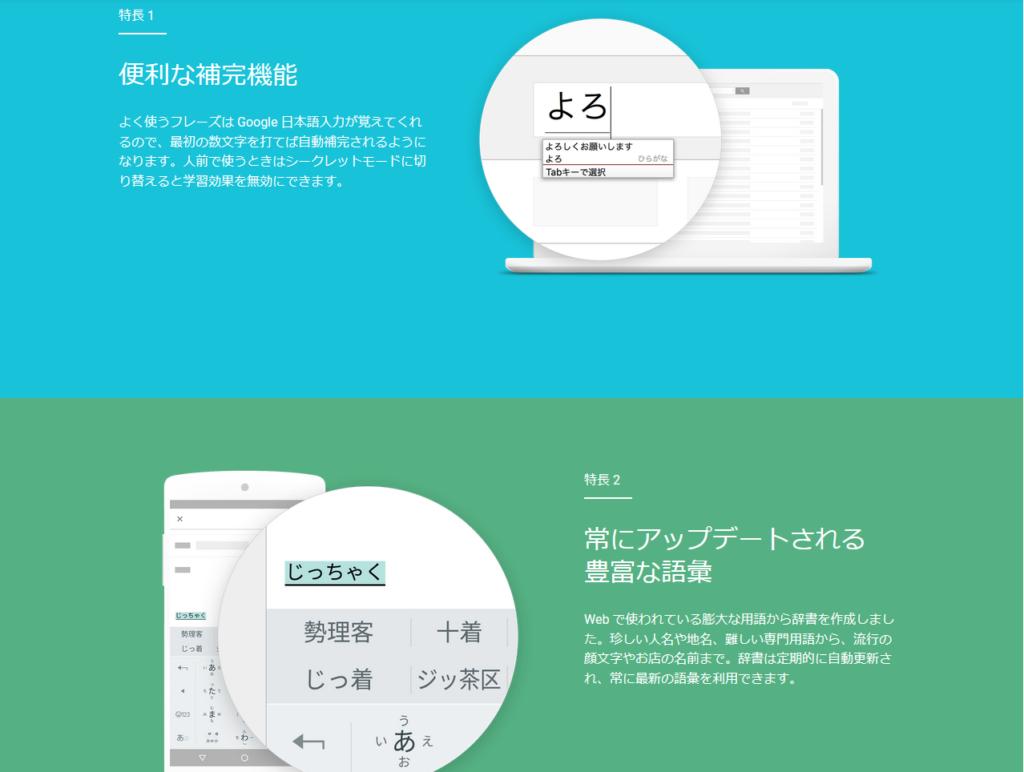 Google日本語入力-2