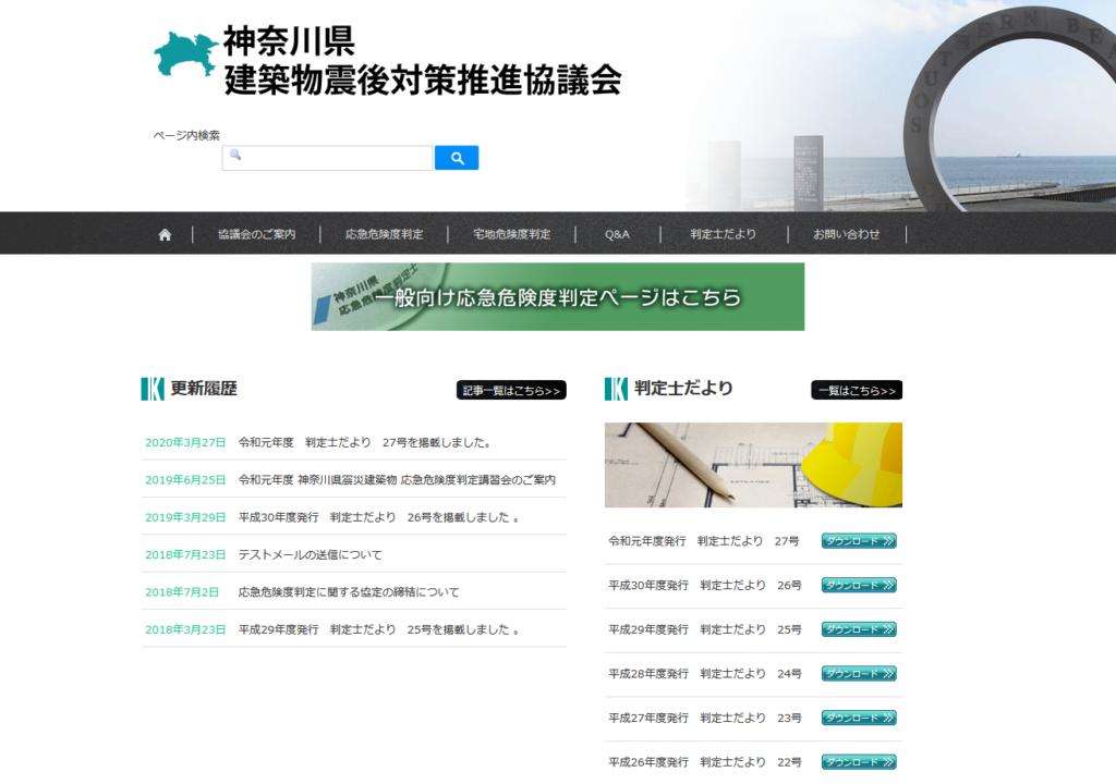 神奈川県建築物震後対策推進協議会 応急危険度判定