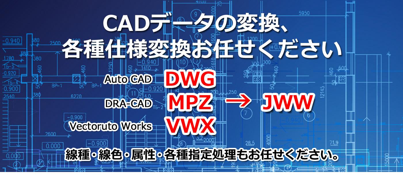 CADデータの変換、各種仕様変換お任せください